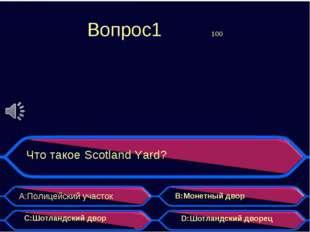 Вопрос1100 Что такое Scotland Yard? A:Полицейский участок B:Монетный двор C