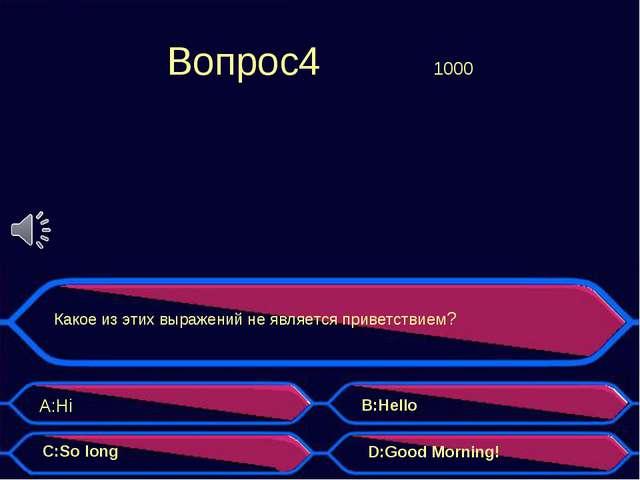 Вопрос4 1000 Какое из этих выражений не является приветствием? A:Hi B:Hello...
