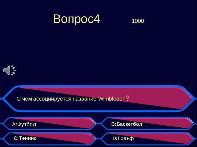 Вопрос41000 С чем ассоциируется название Wimbledon? A:Футбол B:Баскетбол C:...