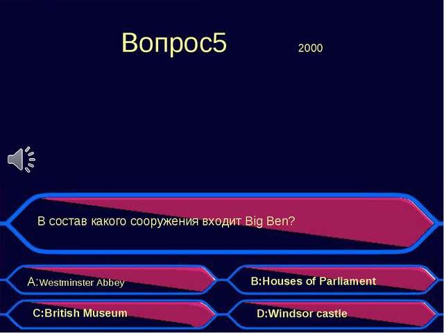 Вопрос52000 В состав какого сооружения входит Big Ben? A:Westminster Abbey...