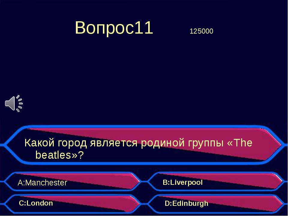 Вопрос11125000 Какой город является родиной группы «The beatles»? A:Manches...