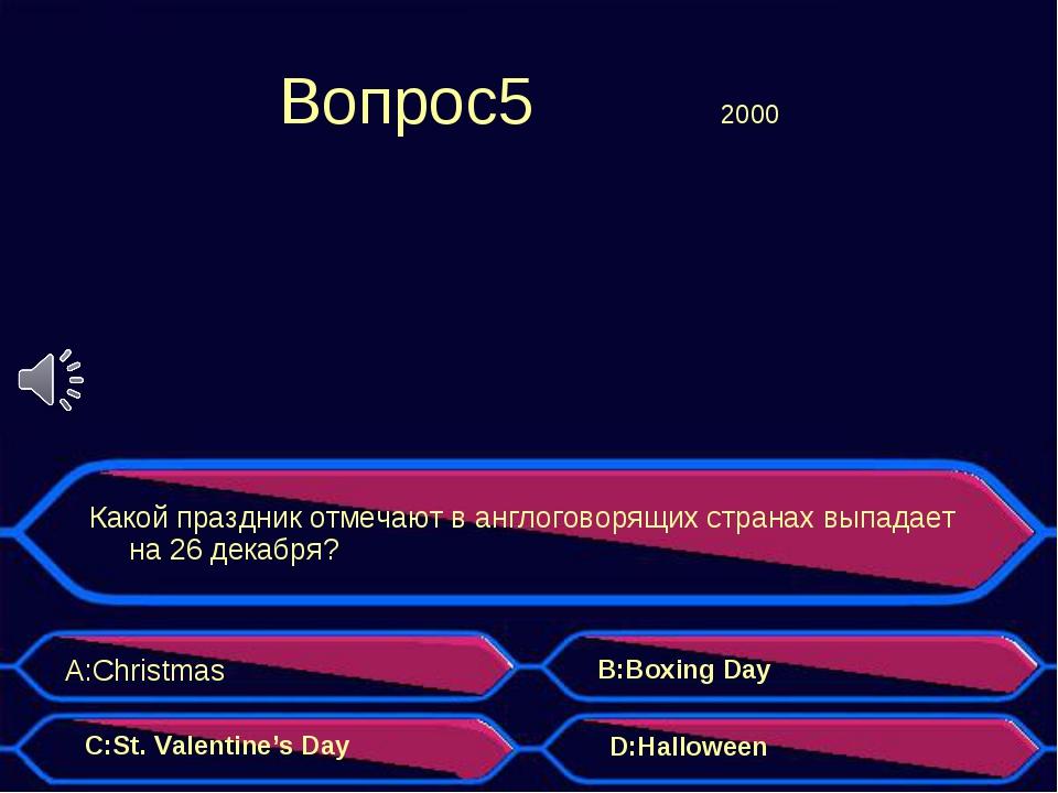 Вопрос5 2000 Какой праздник отмечают в англоговорящих странах выпадает на 2...