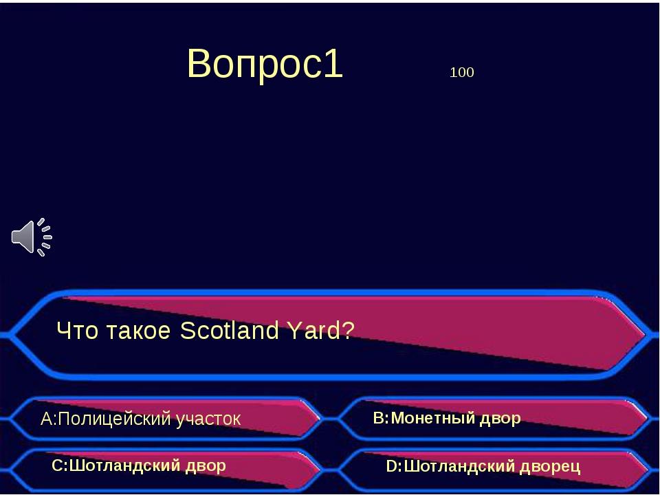 Вопрос1100 Что такое Scotland Yard? A:Полицейский участок B:Монетный двор C...