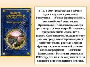 В 1973 году появляется в печати один из лучших рассказов Распутина – «Уроки