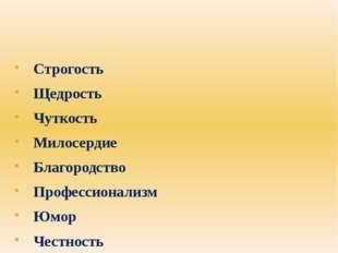 Строгость Щедрость Чуткость Милосердие Благородство Профессионализм Юмор Чес