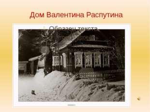 Дом Валентина Распутина