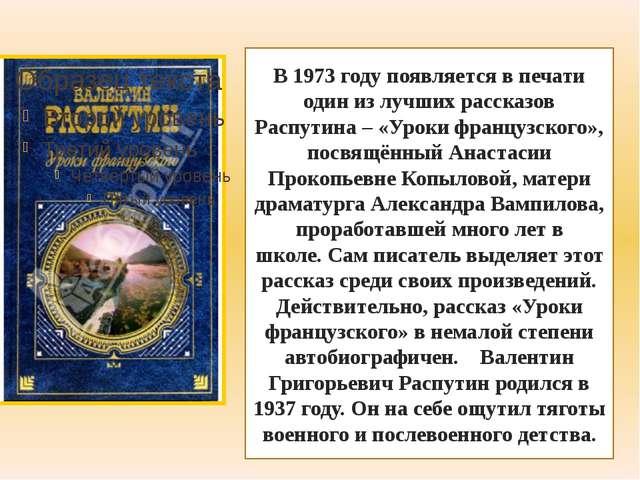 В 1973 году появляется в печати один из лучших рассказов Распутина – «Уроки...