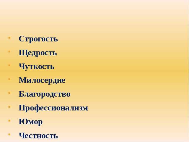 Строгость Щедрость Чуткость Милосердие Благородство Профессионализм Юмор Чес...