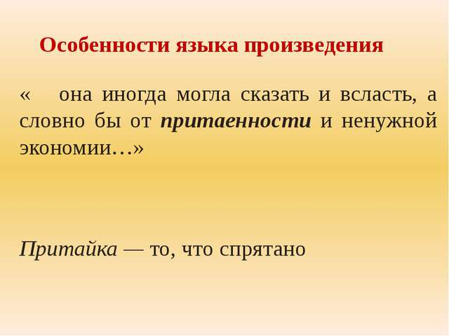 Особенности языка произведения « она иногда могла сказать и всласть, а...