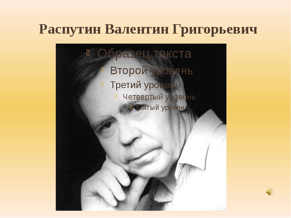 Распутин Валентин Григорьевич