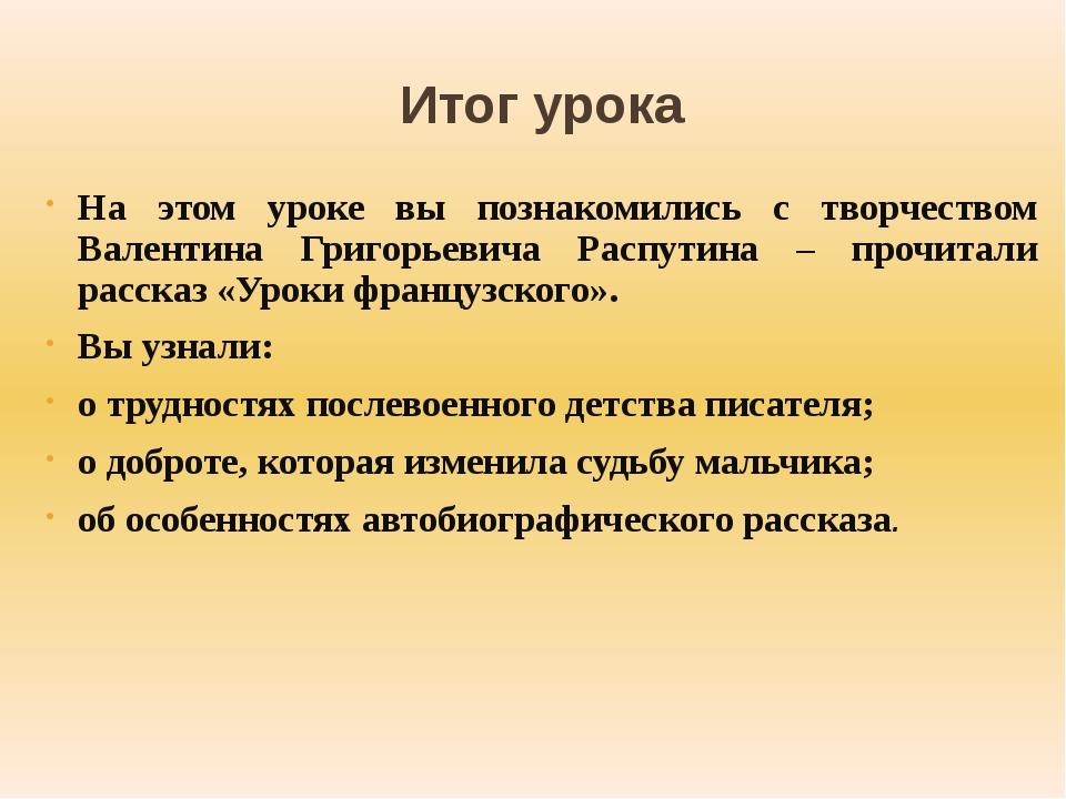 Итог урока На этом уроке вы познакомились с творчеством Валентина Григорьевич...