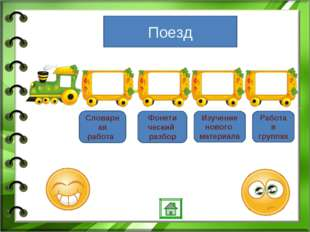 Словарная работа Фонети ческий разбор Изучение нового материала Работа в груп