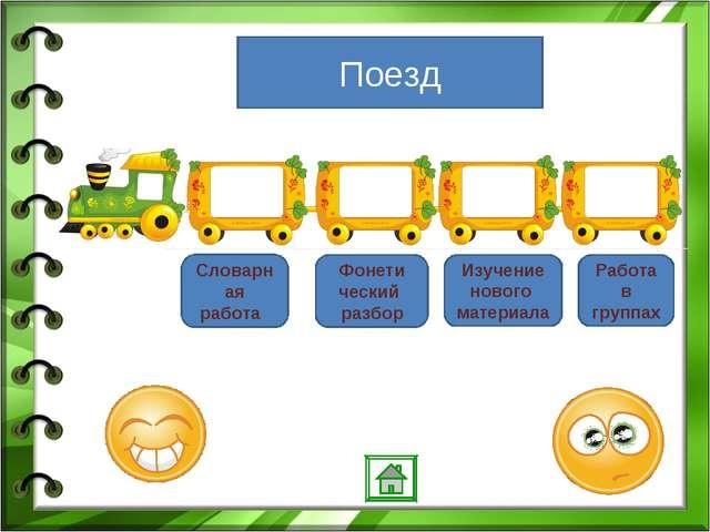 Словарная работа Фонети ческий разбор Изучение нового материала Работа в груп...