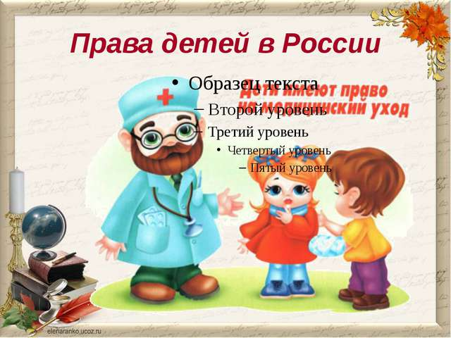 Права детей в России