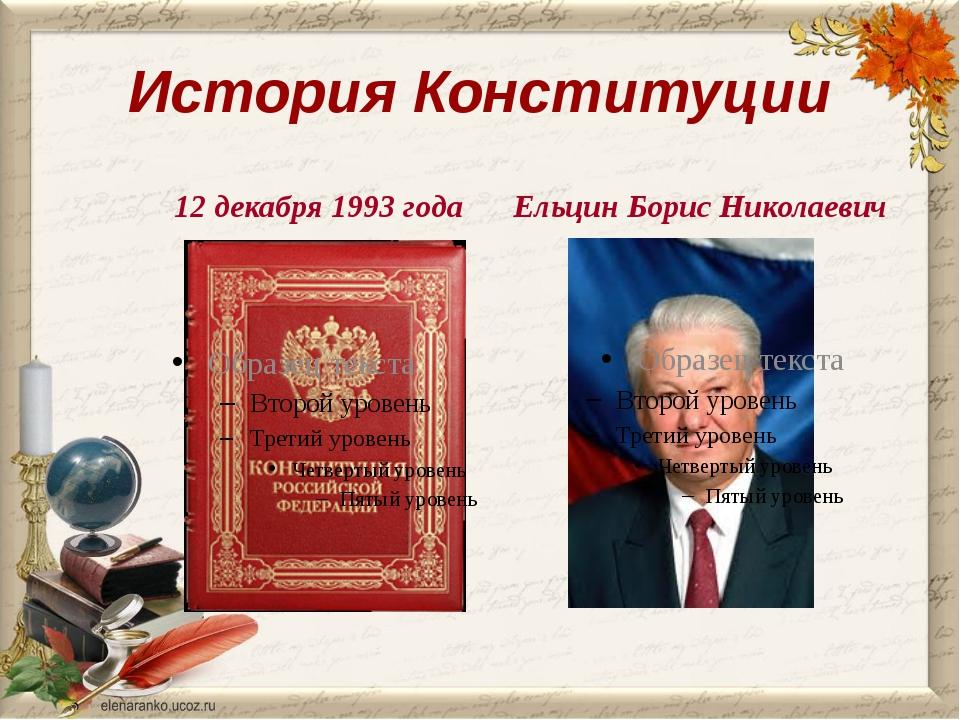 История Конституции 12 декабря 1993 года Ельцин Борис Николаевич