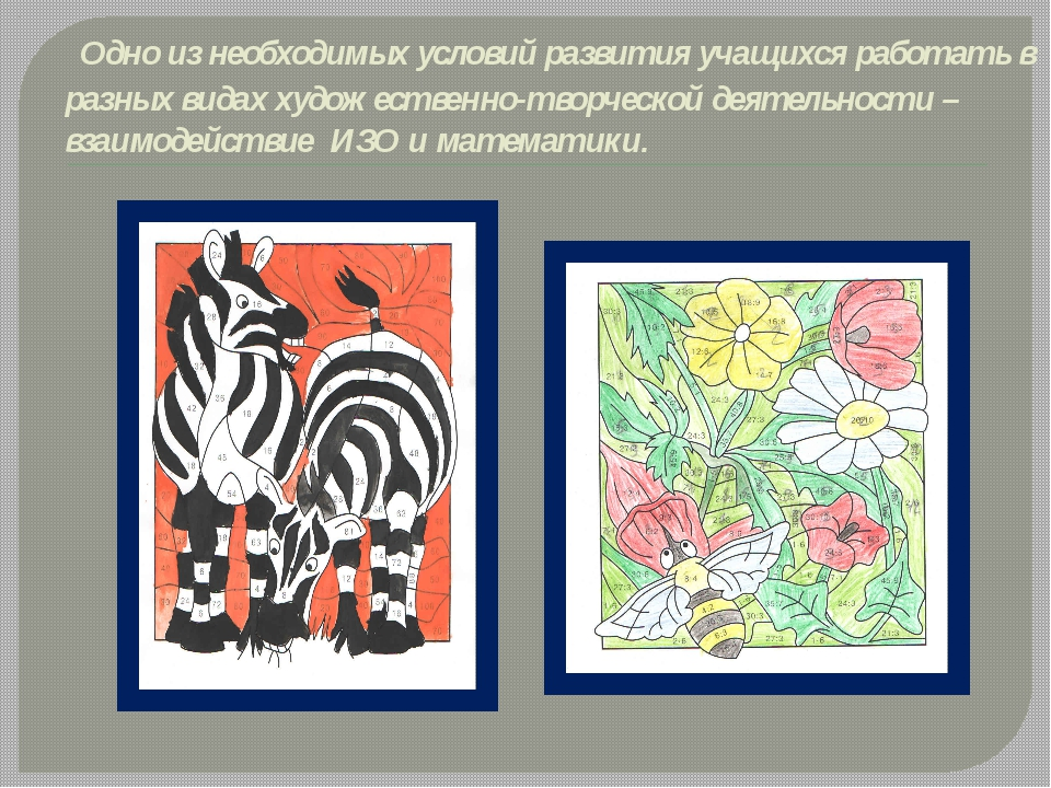 Одно из необходимых условий развития учащихся работать в разных видах художе...