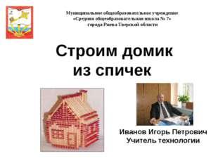 Иванов Игорь Петрович Учитель технологии Муниципальное общеобразовательное у