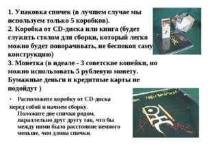 Расположите коробку от CD-диска перед собой и начнем сборку. Положите две спи