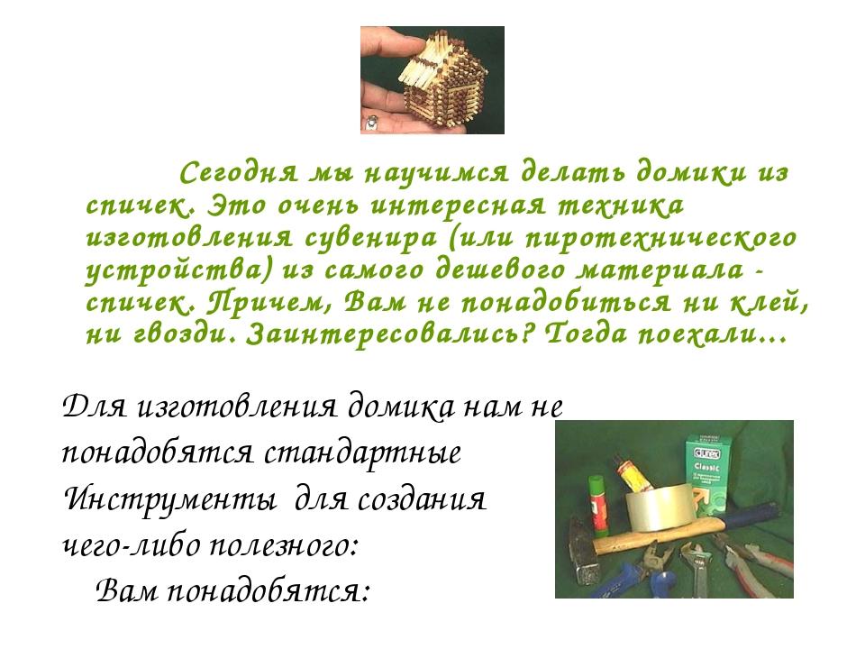 Сегодня мы научимся делать домики из спичек. Это очень интересная техника из...