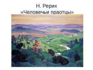 Н. Рерих «Человечьи праотцы»