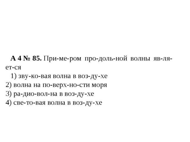 A4№85.Примером продольной волны является 1) звуковая волна в воз...
