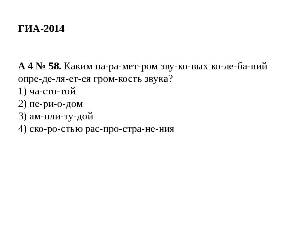 ГИА-2014 A4№58.Каким параметром звуковых колебаний определяет...