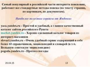 Самый популярный в российской части интернета поисковик, работают все стандар