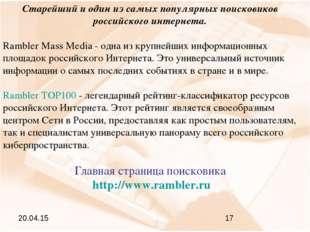 Старейший и один из самых популярных поисковиков российского интернета. Rambl