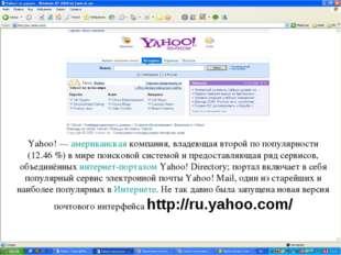 Yahoo! — американская компания, владеющая второй по популярности (12.46%) в