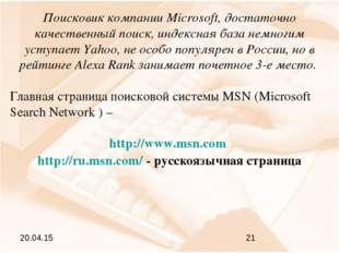 Поисковик компании Microsoft, достаточно качественный поиск, индексная база н