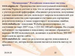 """""""Начинающие"""" Российские поисковые системы www.nigma.ru - Преимущество интелле"""