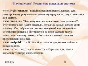 """""""Начинающие"""" Российские поисковые системы www.liveinternet.ru - новый поисков"""