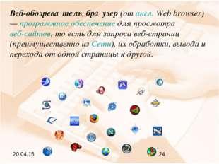 Веб-обозрева́тель, бра́узер (от англ. Web browser) — программное обеспечение