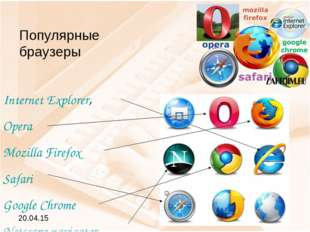 Популярные браузеры Internet Explorer, Opera Mozilla Firefox Safari Google Ch