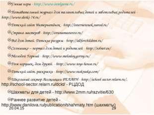 Умные игры - http://www.intelgame.ru/ Познавательный журнал для талантливых д