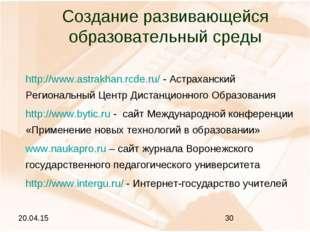 Создание развивающейся образовательный среды http://www.astrakhan.rcde.ru/ -