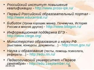 Российский институт повышения квалификации - http://www.prosv-ipk.ru/ Первый