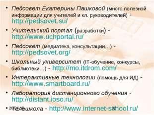 Педсовет Екатерины Пашковой (много полезной информации для учителей и кл. рук