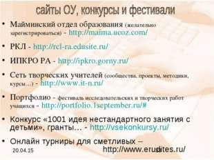 Майминский отдел образования (желательно зарегистрироваться) - http://maima.u