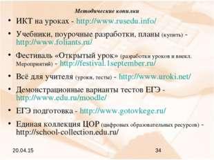 Методические копилки ИКТ на уроках - http://www.rusedu.info/ Учебники, поуроч
