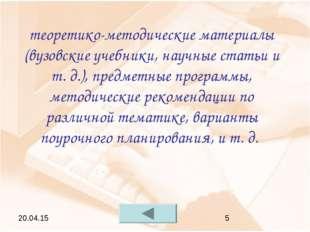 теоретико-методические материалы (вузовские учебники, научные статьи и т. д.)