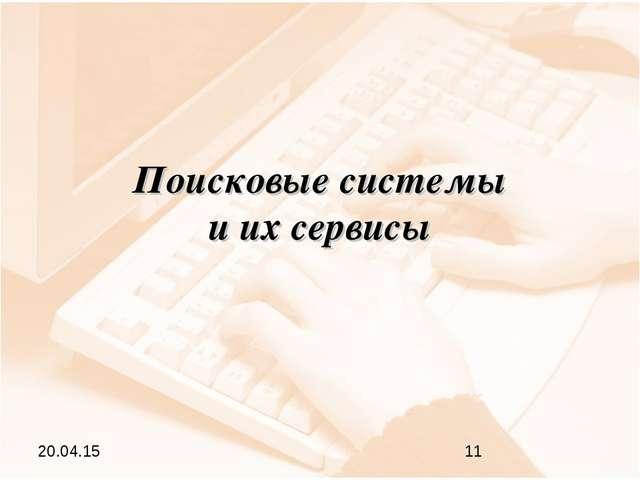 Поисковые системы и их сервисы