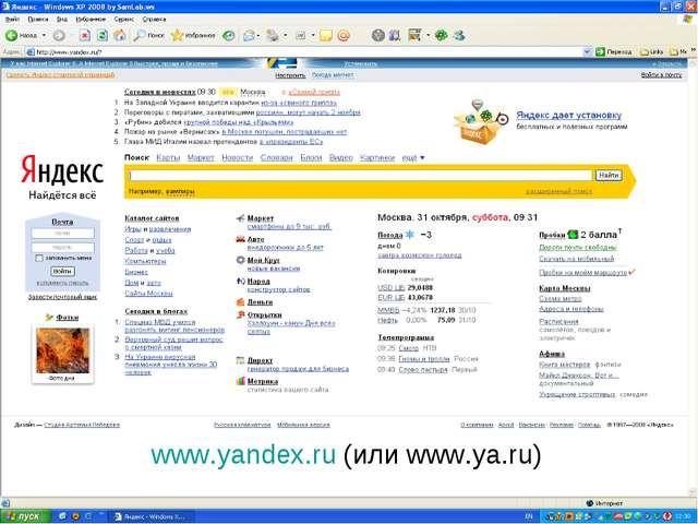 www.yandex.ru (или www.ya.ru)