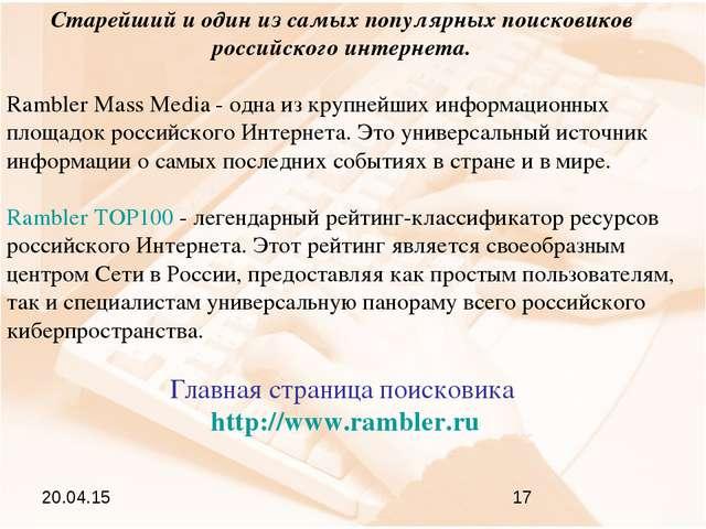 Старейший и один из самых популярных поисковиков российского интернета. Rambl...