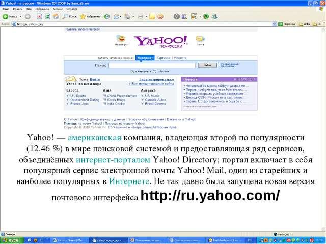 Yahoo! — американская компания, владеющая второй по популярности (12.46%) в...