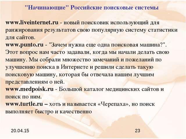 """""""Начинающие"""" Российские поисковые системы www.liveinternet.ru - новый поисков..."""