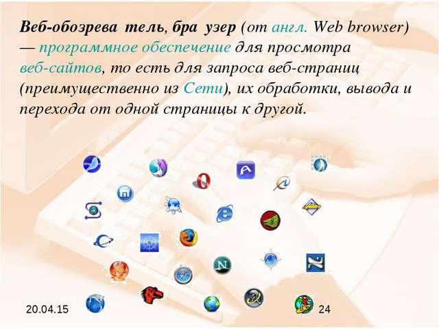 Веб-обозрева́тель, бра́узер (от англ. Web browser) — программное обеспечение...