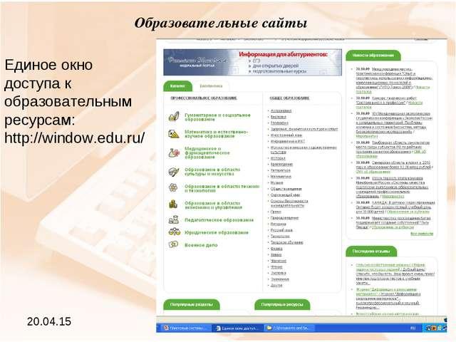 Образовательные сайты Единое окно доступа к образовательным ресурсам: http://...