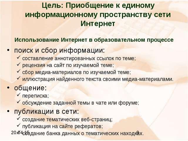 Цель: Приобщение к единому информационному пространству сети Интернет поиск и...