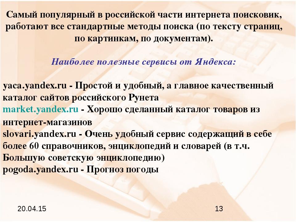 Самый популярный в российской части интернета поисковик, работают все стандар...